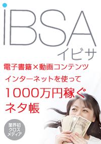 1000万円稼げるネタ帳
